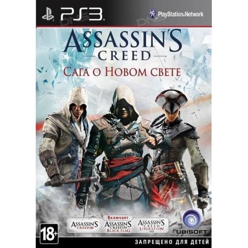 Assassin's Creed. Сага о Новом Свете [Playstation 3] купить в новосибирске