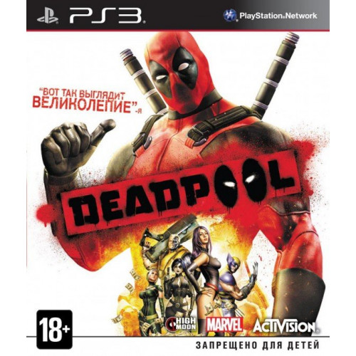 Deadpool PlayStation 3 Б/У купить в новосибирске