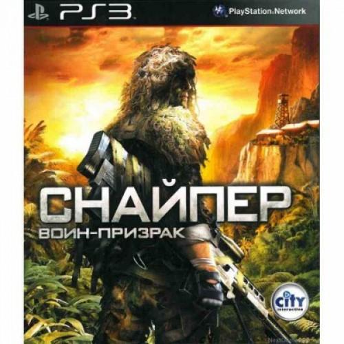 Снайпер Воин - Призрак PlayStation 3 Б/У купить в новосибирске